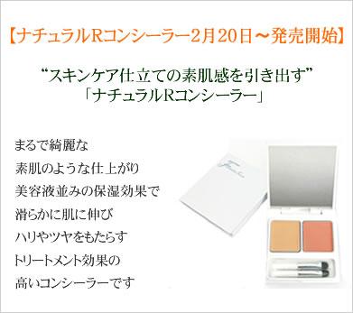 ナチュラルRコンシーラー 2月20日〜発売開始